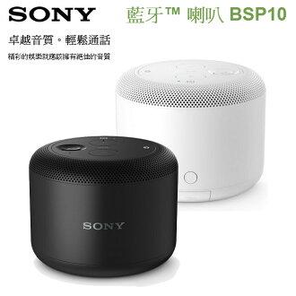 SONY BSP10 NFC藍芽喇叭/可免持通話/支援Qi無線充電(神腦代理)