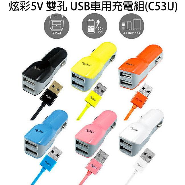 【Avier】雙孔1米(1m) 1A/2.1A +Mirco USB車用充電組 (C53U)