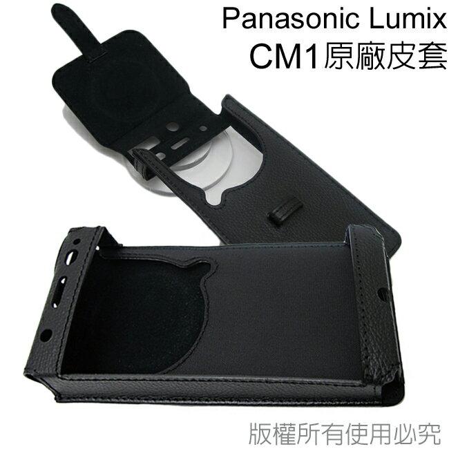 國際牌Panasonic Lumix DMC~CM1徠卡4K雙智慧手機相機皮套^( 貨^)