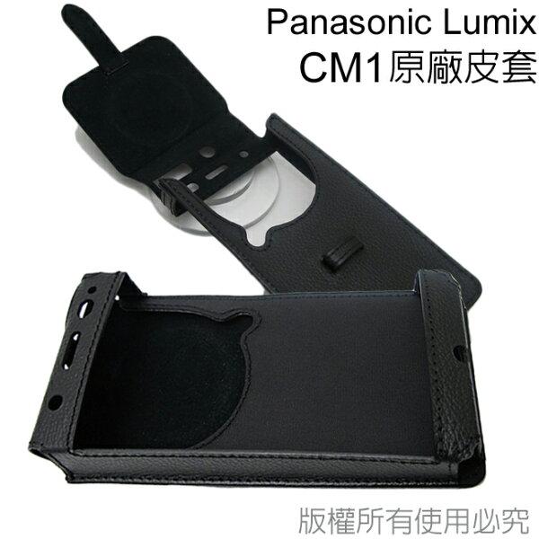 國際牌PanasonicLumixDMC-CM1徠卡4K雙智慧手機相機皮套(原廠公司貨)
