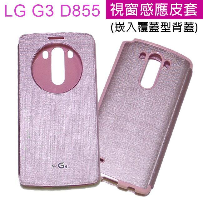(韓國製造原裝進口)LG G3 (D855) VOIA智慧圓形視窗感應皮套Quick cover(國際版-崁入覆蓋型背蓋保護殼)■送原廠背蓋