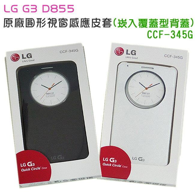 【售完即停】LG G3 (D855) 原廠圓形視窗感應皮套Quick Circle (崁入覆蓋型背蓋) (CCF-345G)