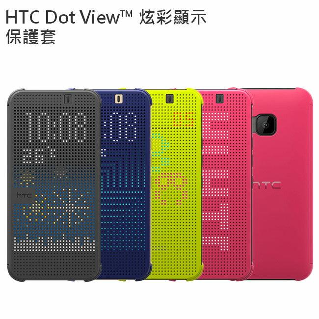 HTC ONE E9 Plus (A55) 原廠炫彩保護皮套(洞洞皮套)◆送9H玻璃保貼