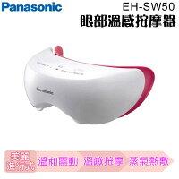 療癒按摩家電到Panasonic 國際牌 EH-SW50 眼部溫感按摩器(日本原裝 - 台松公司貨)