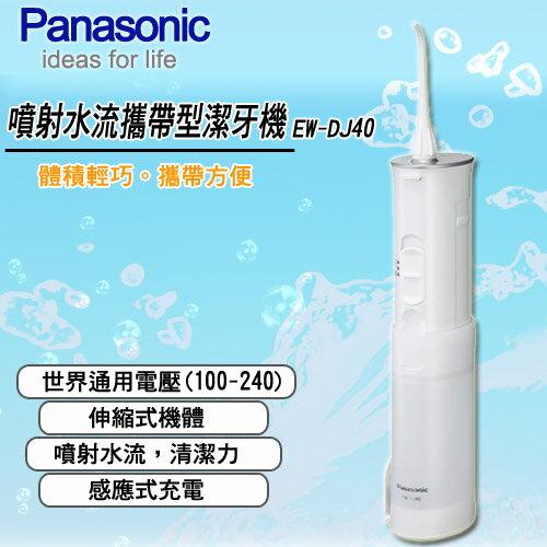 國際牌Panasonic噴射水流攜帶型沖牙機EW-DJ40.全機身可水洗/感應式充電