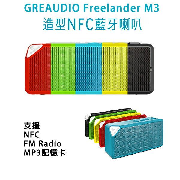 GREAUDIO Freelander M3藍芽喇叭~~支援 NFC  FM Radio