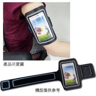 智慧型手機專用運動臂套(適用5.3吋以下機型)