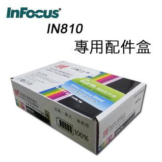 INFOCUS IN810 專用配件盒 (電池+座充+變壓器)