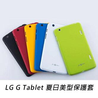 LG G TABLET 10.1 (V700)平板電腦--夏日美型保護套