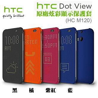 HTC Butterfly 2 蝴蝶2代 HC M120 炫彩顯示皮套■聯強代理