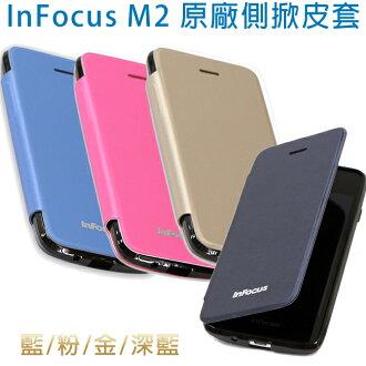 INFOCUS M2(3G/LTE版)原廠皮套 (聯強代理)