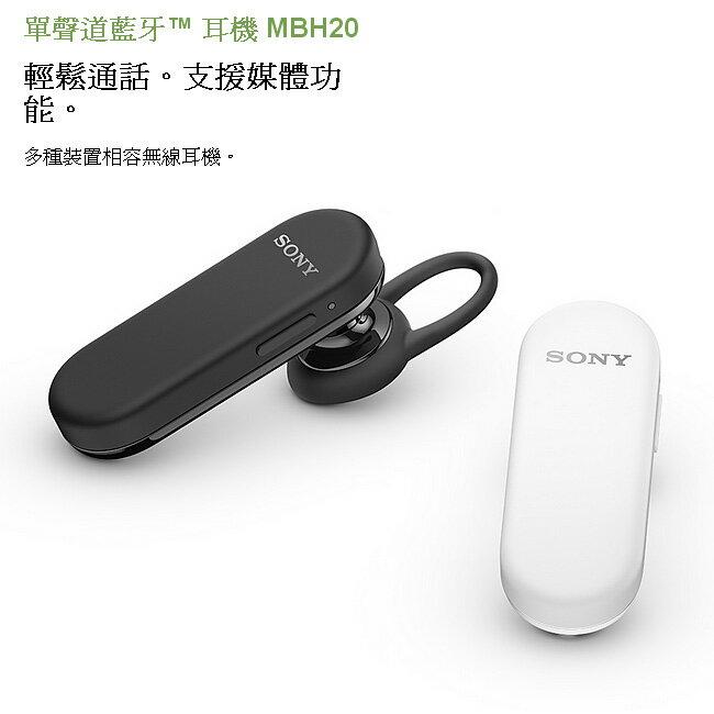 SONY MBH20 藍芽耳機(神腦代理)■黑/白2色可選