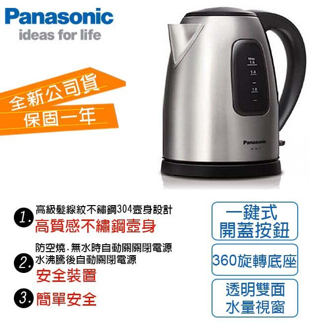 Panasonic 國際牌1.6公升不鏽鋼電水壺(NC-SK1T)★