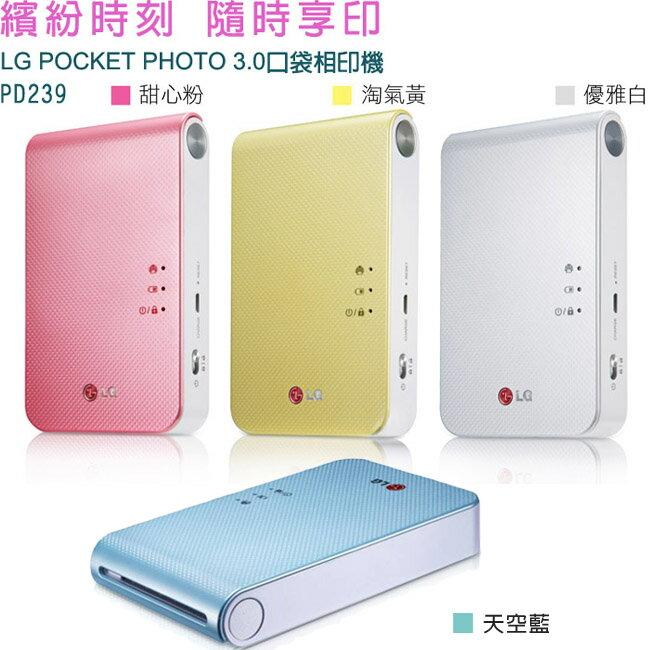 LG Pocket photo 3.0口袋相片印表機第三代-PD239
