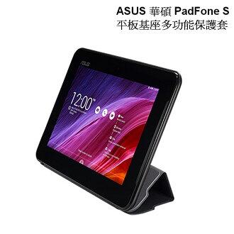 華碩ASUS PadFone S PF500KL 原廠平板基座多功能保護套
