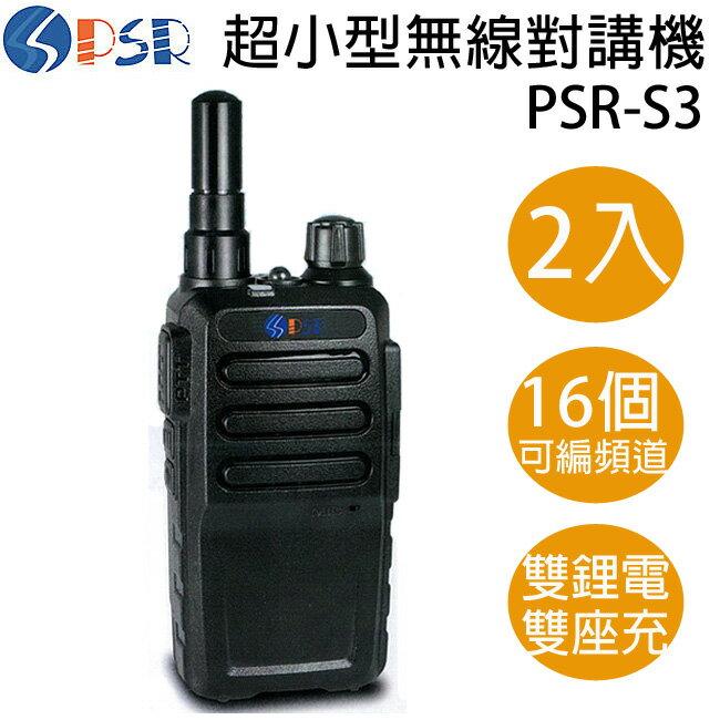 【台灣設計,品質保證】PSR-S3 超迷你FRS免執照無線電對講機■