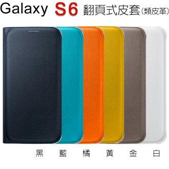Samsung Galaxy S6 原廠翻頁式皮套 (類皮革)
