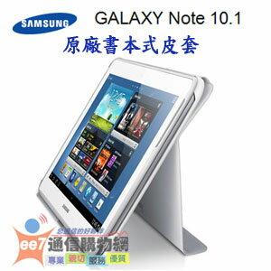 SAMSUNG GALAXY Note 10.1 (N8010/N8000) 原廠書本式皮套 白色◆買一送一◆保證原廠 售完為止