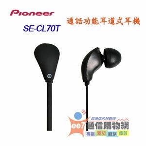 Pioneer 通話功能耳道式耳機 「SE-CL70T」 ◆眼鏡蛇的滑順音質,為通話耳機增添新樂趣【售完為止】