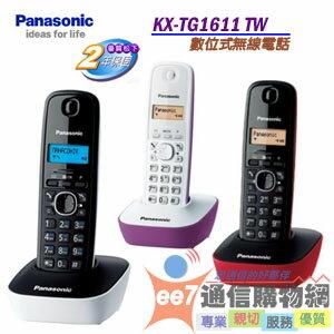 國際牌 Panasonic KX-TG1611TW /KX-TG1611 數位式無線電話~松下原廠公司貨★