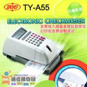 【最便宜支票機】TAYO TY-A55多功能電子式中文支票機╭★台灣製造◆送EW-DS13-VP電動音波牙刷.