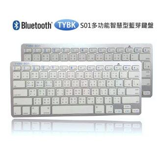 TYBK超薄第二代多功能藍芽鍵盤(TYBK-S01)◆三合一選單—支援APPLE IOS及Android手機&平板使用