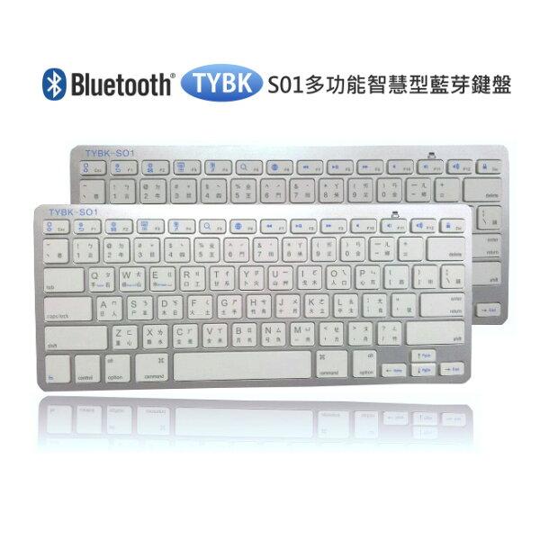 TYBK超薄第二代多功能藍芽鍵盤(TYBK-S01)◆三合一選單—支援APPLEIOS及Android手機&平板使用