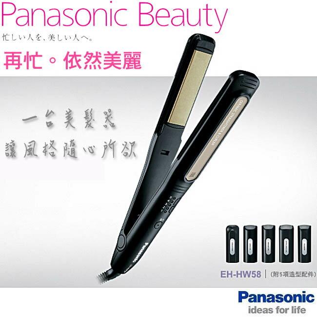 《國際牌Panasonic》多功能光觸媒 直髮/捲髮器6配件(EH-HW58/EHHW58)