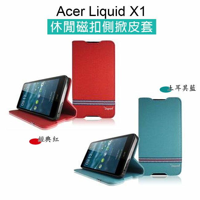 華為HUAWEI Mediapad X1 7.0平板電腦--原廠皮套◆送螢幕保護貼