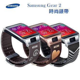 Samsung Gear 2時尚錶帶◆Moschino和Nicolas Kirkwood攜手共同設計