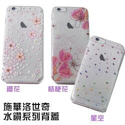 蘋果APPLE iPhone6 Plus  施華洛世奇水鑽系列保護殼/背蓋(神腦代理)