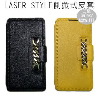 SAMSUNG Galaxy Note III N9000/N9005(note3) LASER STYLE真皮側掀式皮套【限量特價商品 售完為止】