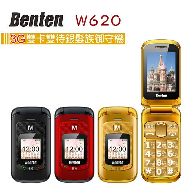 Benten W620 W+G(3G+2G)雙卡雙待銀髮族御守機(簡配)