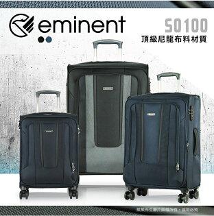《熊熊先生》萬國通路28吋大容量行李箱eminent飛機大輪旅行箱可加大拉鍊層S0I00防撞膠條拉桿箱皮箱S0100