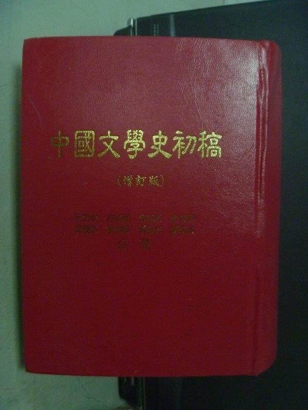 ~書寶 書T7/文學_OSZ~中國文學史初稿^(增訂版^)_王忠林_民91_ 600