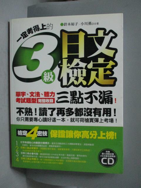 ~書寶 書T5/語言學習_ZFM~一定考得上的3級日文檢定 1書 1CD _鈴木裕子、小川