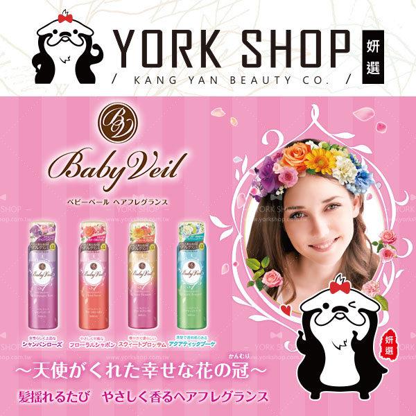 【姍伶】正貨保證 ?? 約會必備 日本 Baby Veil 香氛寶貝髮香噴霧80g系列 - 多款供選