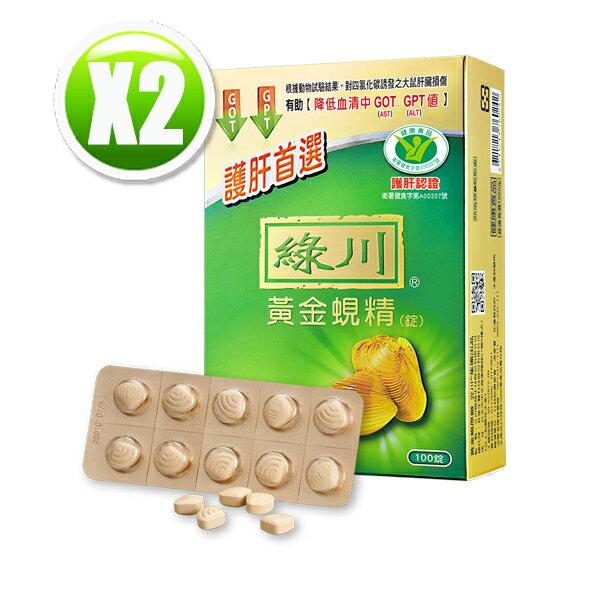 長榮生醫綠川黃金蜆錠(100錠盒)(加贈10錠)x2