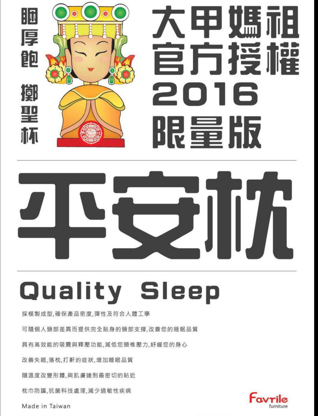 永大醫療~大甲媽祖官方授權2016限量版平安頸枕~特價990元