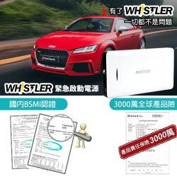 WHISTLER 第二代汽車6000mAh緊急啟動電源(台灣BSMI認證)