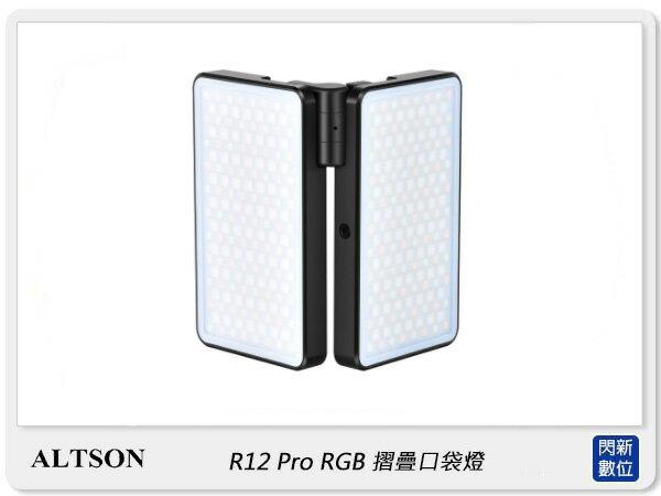 【銀行刷卡金+樂天點數回饋】ALTSON 奧特遜 R12 Pro RGB 摺疊口袋燈 可調色溫2600~12000K LED燈 攝影燈 RGB色域:0-360