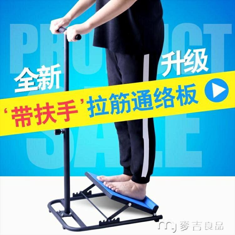 拉筋板訓練器材抻筋腳踝拉筋板腳底斜板矯正器按摩斜踏板經絡站立