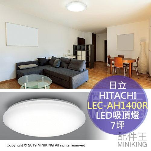 日本代購 日本製 2019新款 HITACHI 日立 LEC-AH1400R LED 吸頂燈 7坪 防蟲構造 調光調色