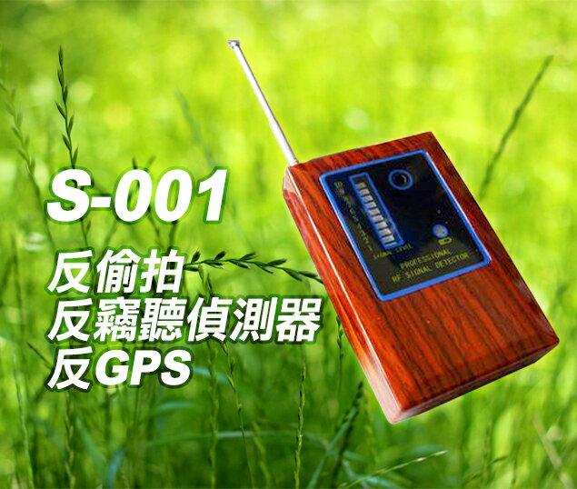 雲灃防衛科技  10段全頻反GPS追蹤器掃描器/反竊聽反偷拍偵測器 S-001