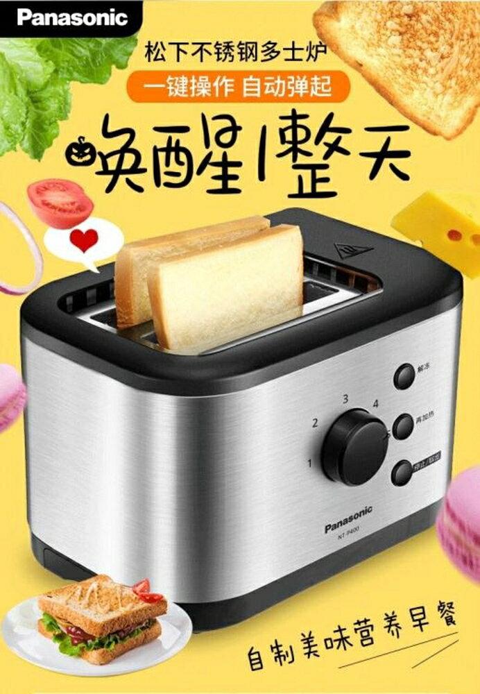麵包機 烤面包機早餐機土吐司機全自動多士爐 愛丫愛丫 JD 母親節禮物