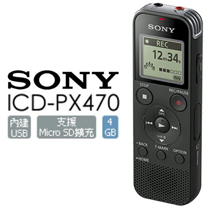 <br/><br/>  錄音筆 ★ SONY ICD-PX470 內建4G 公司貨 0利率 免運<br/><br/>