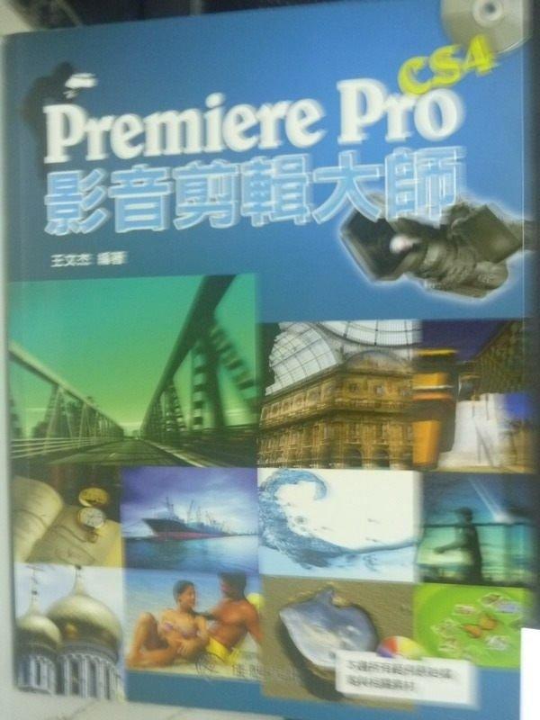 【書寶二手書T9/電腦_ZGT】Premiere Pro CS4影音剪輯大師_王文傑_附光碟