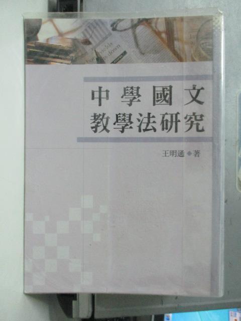 ~書寶 書T2/大學教育_ORZ~中學國文教學法研究_王明通