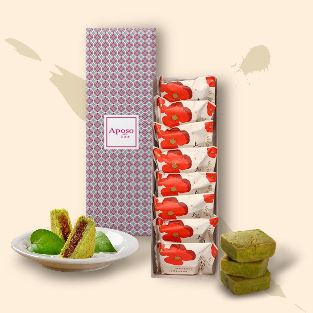 艾波索【土鳳梨酥8入】鳳梨酥文化節優勝★三峽在地碧螺春茶葉製作、美食按個讚節目推薦|送禮推薦|