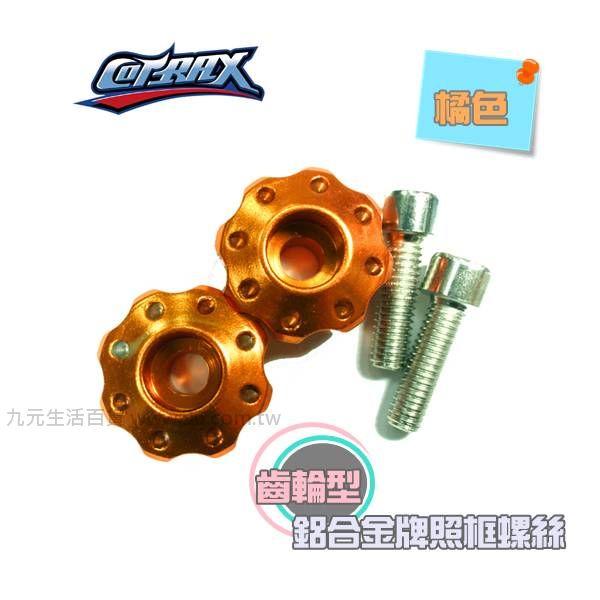 【九元生活百貨】Cotrax 2入輕量化鋁合金牌照框螺絲/齒輪型(橘) 車牌螺絲 汽車 機車 牌照螺絲